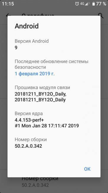 Sony_Xperia_XA2_Android_Pie_Update_4